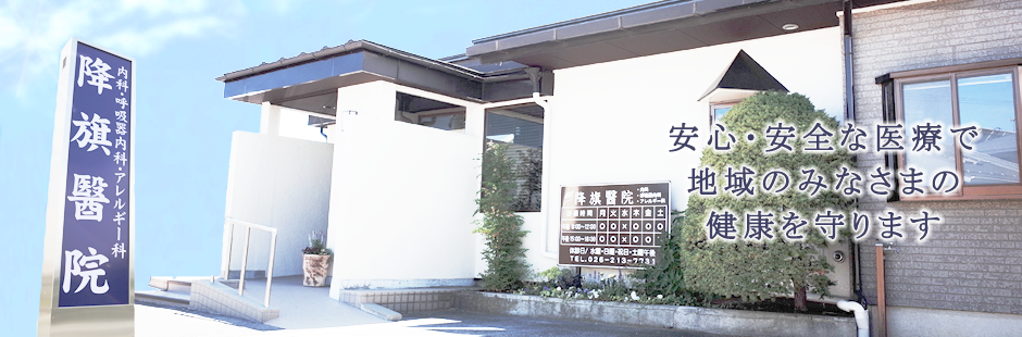 長野市風間の内科、呼吸器科、アレルギー科